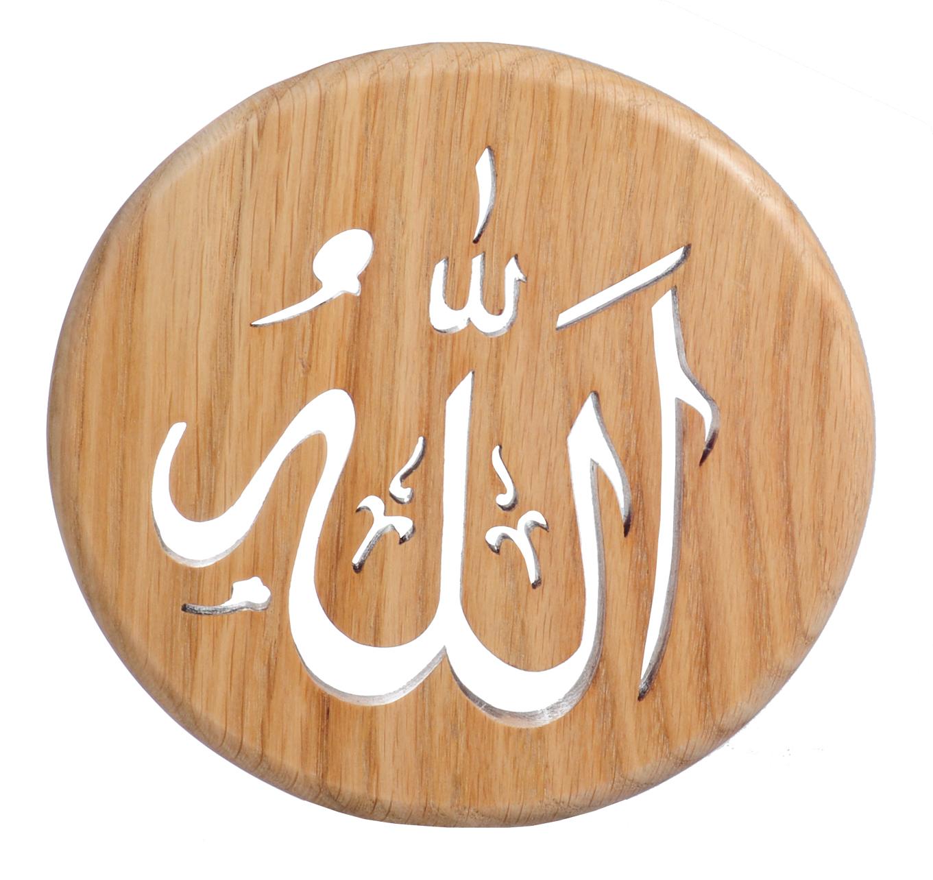 Allah Peace Prayer.jpg